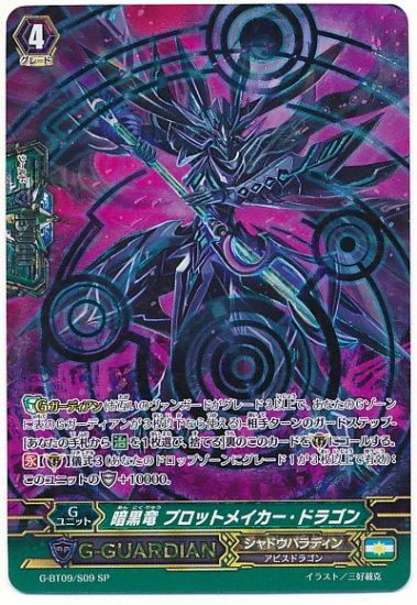 暗黒竜 プロットメイカー・ドラゴン【SP】