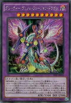 グリーディー・ヴェノム・フュージョン・ドラゴン【シークレットレア】