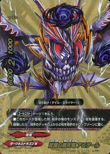 覚醒の黒死竜 アビゲール【バディレア】