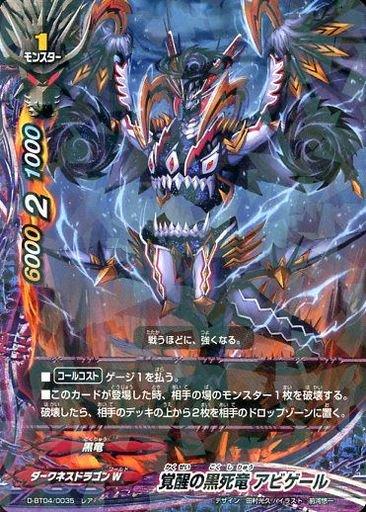 覚醒の黒死竜 アビゲール【レア】
