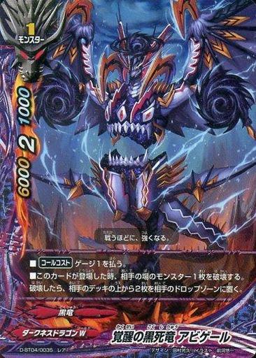 覚醒の黒死竜 アビゲール【レア】(パラレルレア仕様)