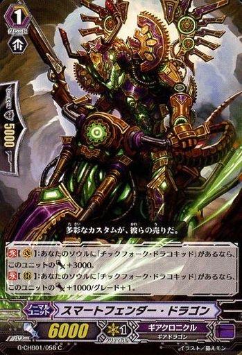 スマートフェンダー・ドラゴン【C】