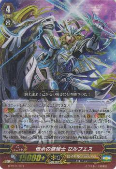 伝承の聖騎士 セルフェス(RRR仕様)