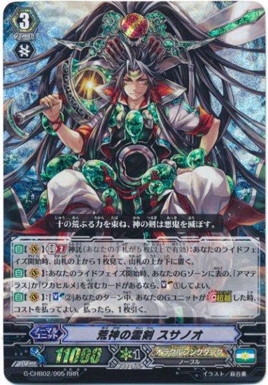 荒神の霊剣 スサノオ【RRR】