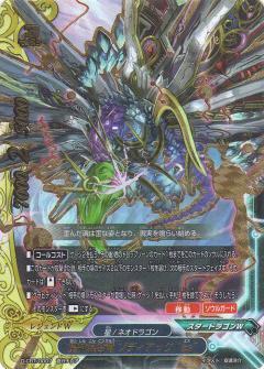 """星神混合竜 ゾディアック """"es""""【超ガチレア】"""