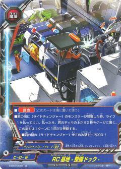 RC基地 -整備ドック-【並】