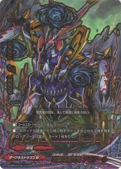 逆襲の黒死竜 アビゲール【シークレットレア】