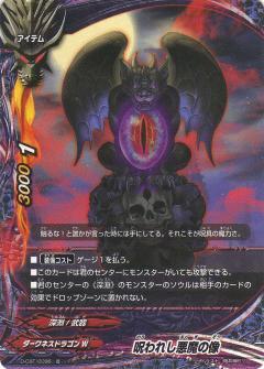 呪われし悪魔の像【並】(パラレルレア仕様)