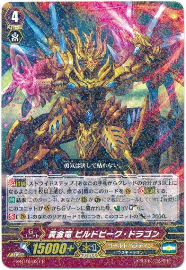 黄金竜 ビルドピーク・ドラゴン【R】