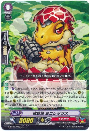 破裂竜 ミニレックス【C】