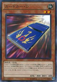 カードカー・D【ノーマルパラレルレア】