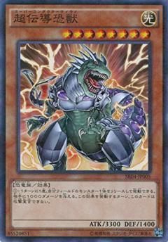 超伝導恐獣【ノーマルパラレル】