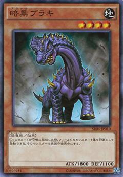 暗黒ブラキ【ノーマル】