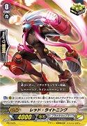 レッド・ライトニング(光る!トリガーパック vol.2)