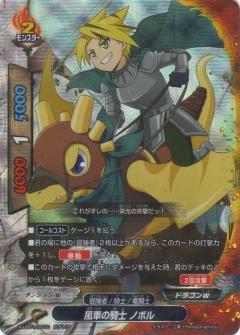 風車の騎士 ノボル【ガチレア】