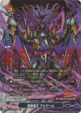 黒翼魔王 アビゲール【レア】(パラレルレア仕様)