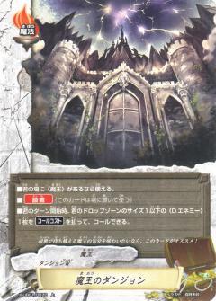 魔王のダンジョン【上】(パラレルレア仕様)