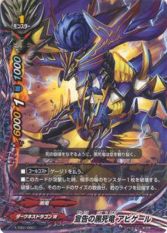 宣告の黒死竜 アビゲール