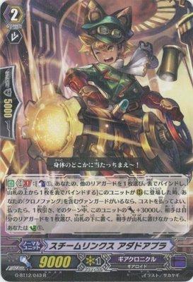 スチームリンクス アダドアプラ【R】