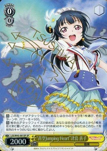 """""""青空Jumping Heart""""津島 善子(サイン入り)"""