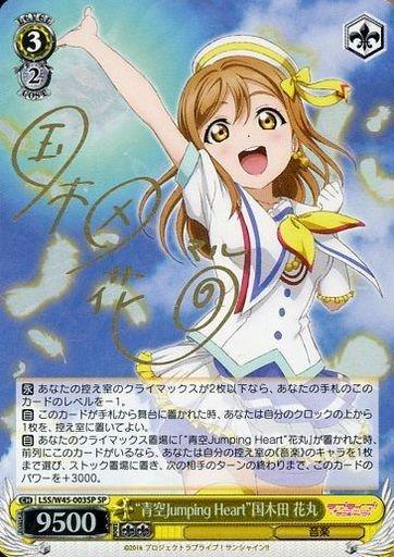 """""""青空Jumping Heart""""国木田 花丸(サイン入り)"""