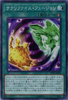 サクリファイス・フュージョン【スーパーレア】