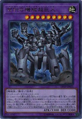 古代の機械超巨人【ウルトラレア】