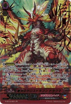 獄炎のゼロスドラゴン ドラクマ【ZR】
