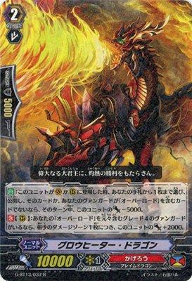 グロウヒーター・ドラゴン【R】