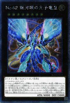 No.62 銀河眼の光子竜皇【エクストラシークレットレア】