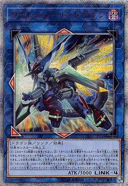 「ヴァレルソード・ドラゴン 20th 画像」の画像検索結果