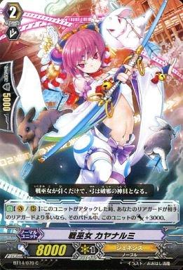 戦巫女 カヤナルミ【C】