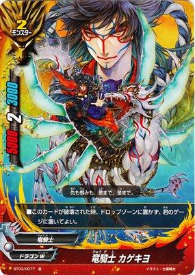 竜騎士 カゲキヨ【並】