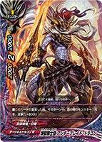 煉獄騎士団 アンダーブレイド・ドラゴン