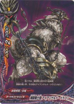煉獄騎士団 アイアンゲルド・ドラゴン【並】