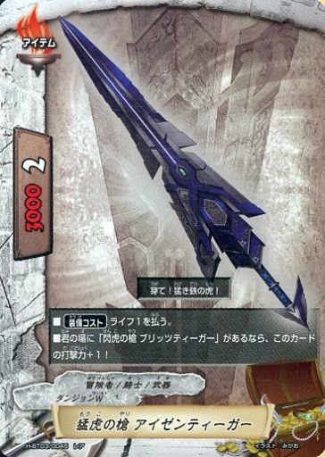 猛虎の槍 アイゼンティーガー【レア】(パラレル仕様)