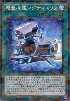 超量機艦マグナキャリア【NP】