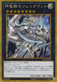 神竜騎士フェルグラント【ゴールドシークレットレア】