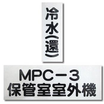 ダクト用カッティング文字 イメージ1