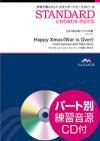 Happy Xmas(War Is Over)〔女声3部合唱〕