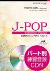 TOKYO GIRL〔女声3部合唱〕