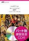 GIFT〔女声3部合唱〕