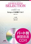 Songs of 松田聖子 Vol.1〔女声合唱〕<img class='new_mark_img2' src='https://img.shop-pro.jp/img/new/icons1.gif' style='border:none;display:inline;margin:0px;padding:0px;width:auto;' />