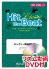 【リズム動画DVD付】ハンガリー舞曲第5番〔上級編〕