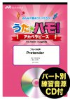 Pretender / Official髭男dism〔アカペラ6声〕<img class='new_mark_img2' src='https://img.shop-pro.jp/img/new/icons1.gif' style='border:none;display:inline;margin:0px;padding:0px;width:auto;' />