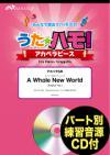 A Whole New World(English Ver.)〔アカペラ5声〕