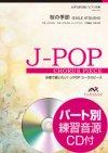 桜の季節〔女声2部合唱〕
