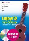 さくら(独唱)/桜/桜坂〔ウクレレソロ〕