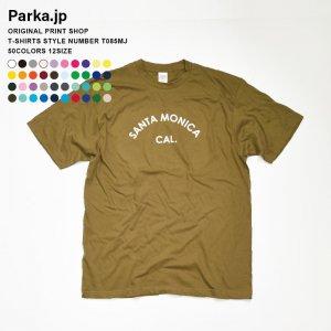 カラバリ50色の無地Tシャツ!丈夫な5.6ozの中厚生地に豊富なサイズが魅力の無地Tシャツ