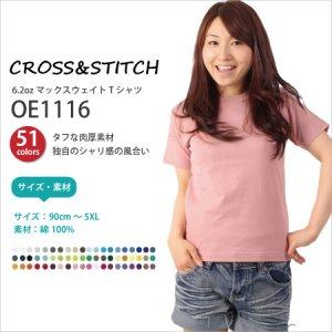 タフな肉厚素材にオープンエンド糸のシャリ感(ごわごわ感)が人気のマックスウェイト無地Tシャツ